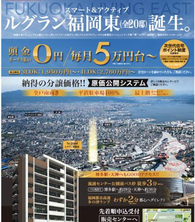 ルグラン福岡東新発売新聞折込チラシ表面