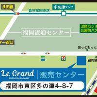 ルグラン福岡東販売センター