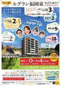 ルグラン福岡東マンション購入相談会開催チラシ