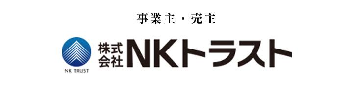 事業主売主株式会社NKトラストロゴ画像