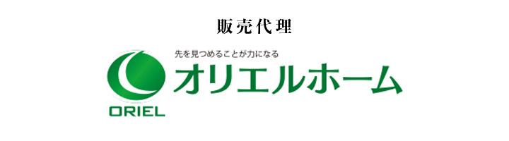 販売代理オリエルホーム株式会社ロゴ画像