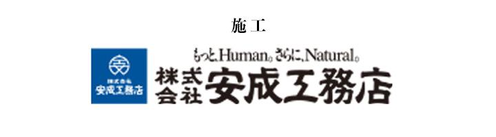 施工株式会社安成工務店ロゴ画像