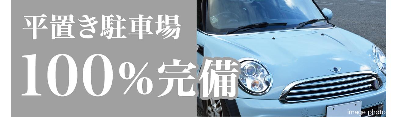 ルグラン福岡東平置駐車場100%