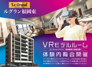 ルグラン福岡東VRモデルルーム