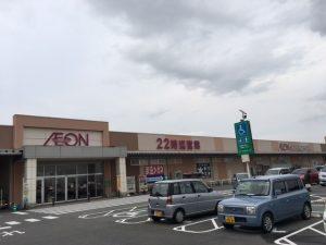 イオン大木ショッピングセンター