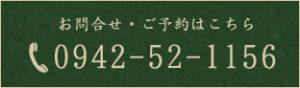 旬DINING すゑ 電話番号