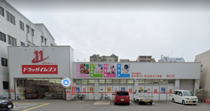 ドラックイレブン清川店