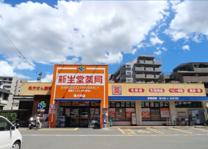 ドラック新生堂南大橋店