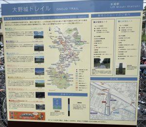 大野城トレイル
