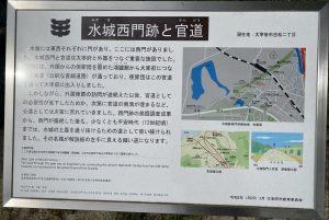 水城西門跡と官道説明文