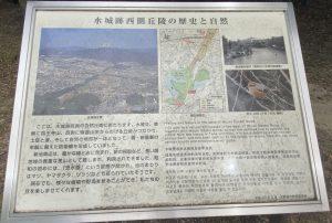 水城跡西側丘陸の歴史と自然