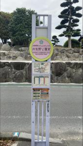 向佐野公園前バス停