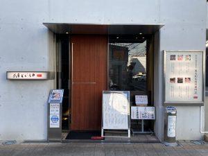 BAKURO正面玄関