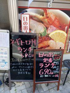 海鮮丼 日の出