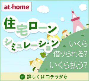 アットホーム住宅ローンシュミレーション