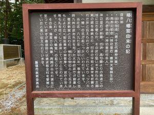 椿八幡宮説明