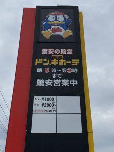 飯塚市椿 ドン・キホーテ看板