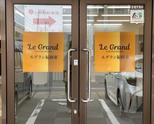 ルグラン福岡東販売センター入口