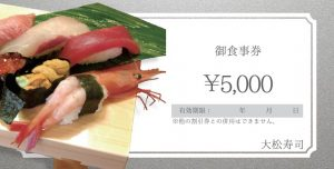 お食事券 大松寿司 表面