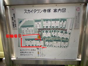 スカイタウン寺塚 駐輪場