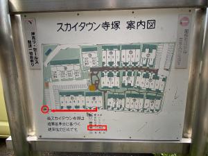スカイタウン寺塚 ごみ捨て場