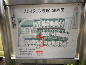 スカイタウン寺塚 園地