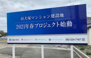 ルグラン羽犬塚駅前現地看板