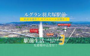 ルグラン羽犬塚駅前TOP画面