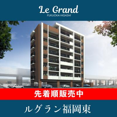 ルグラン福岡東バナー